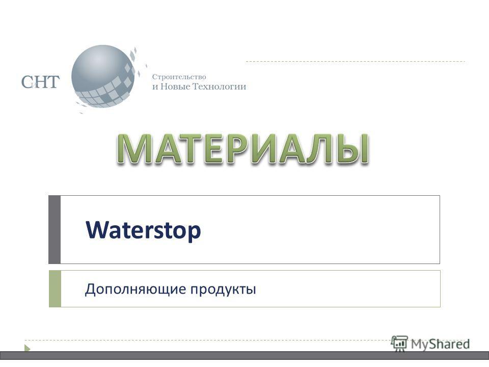Waterstop www. tbel.com Дополняющие продукты