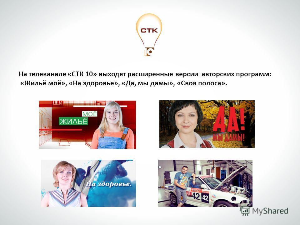 На телеканале «СТК 10» выходят расширенные версии авторских программ: «Жильё моё», «На здоровье», «Да, мы дамы», «Своя полоса».