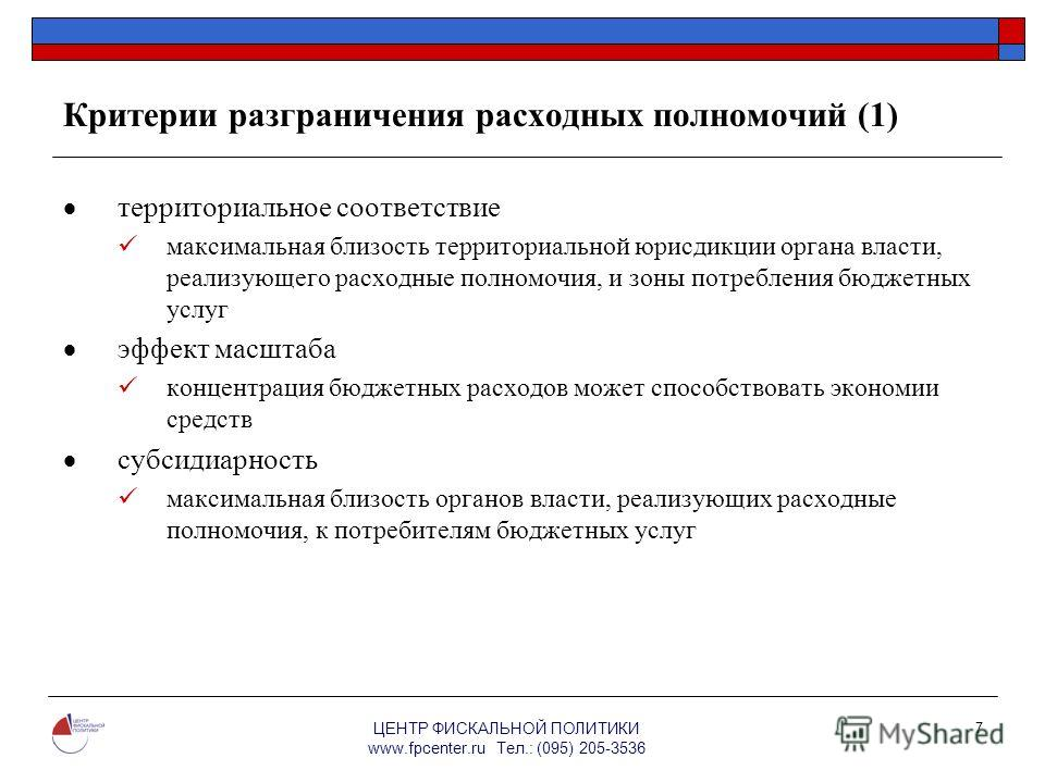 ЦЕНТР ФИСКАЛЬНОЙ ПОЛИТИКИ www.fpcenter.ru Тел.: (095) 205-3536 7 Критерии разграничения расходных полномочий (1) территориальное соответствие максимальная близость территориальной юрисдикции органа власти, реализующего расходные полномочия, и зоны по
