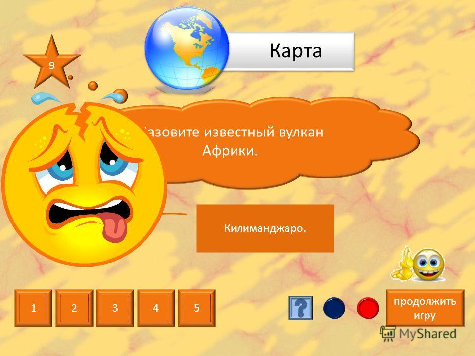 7 продолжить игру Назовите самые известные горы России. 12543 Кавказ и Урал. Карта