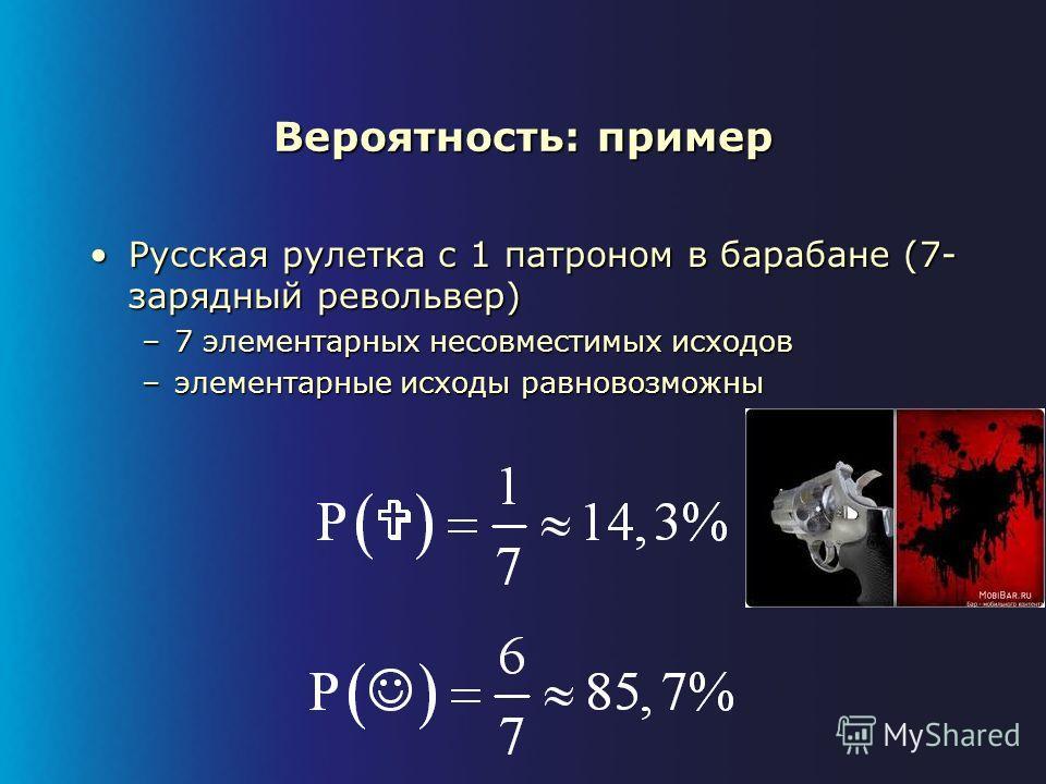 Вероятность события A df 1 (классическое) отношение числа m бла- гоприятствующих событию A равновоз- можных исходов к общему числу всех элементарных, несовместимых и равно- возможных исходов (N) испытания. Если возможные исходы (результаты) опыта явл