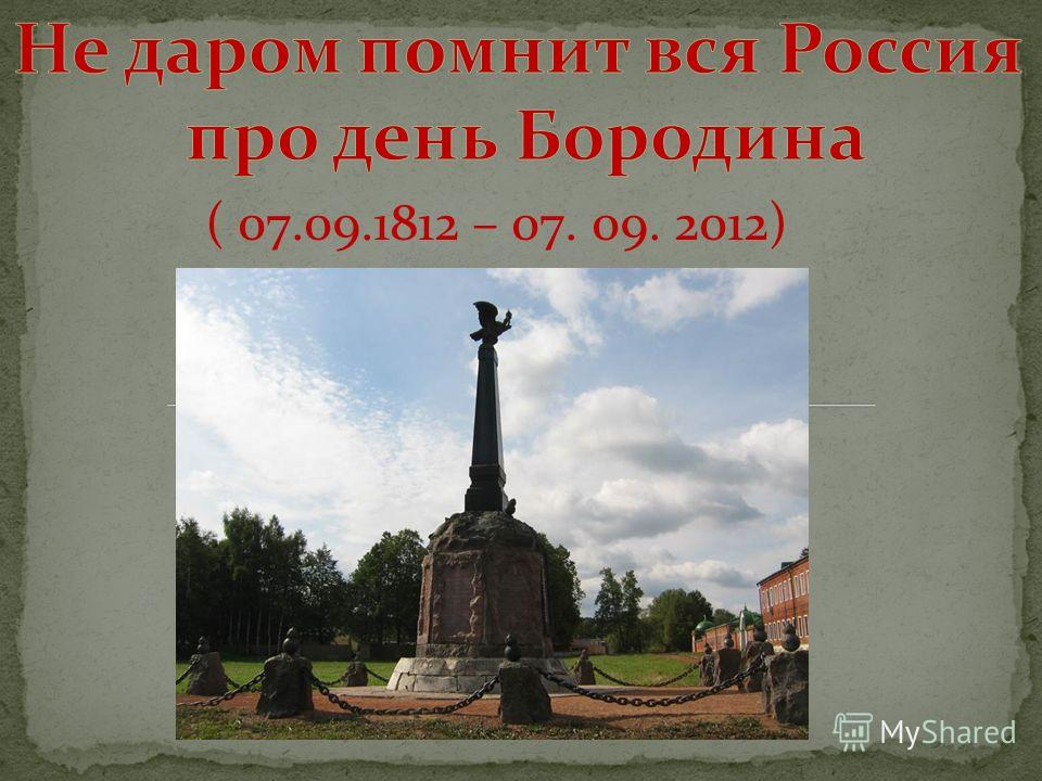 ( 07.09.1812 – 07. 09. 2012)