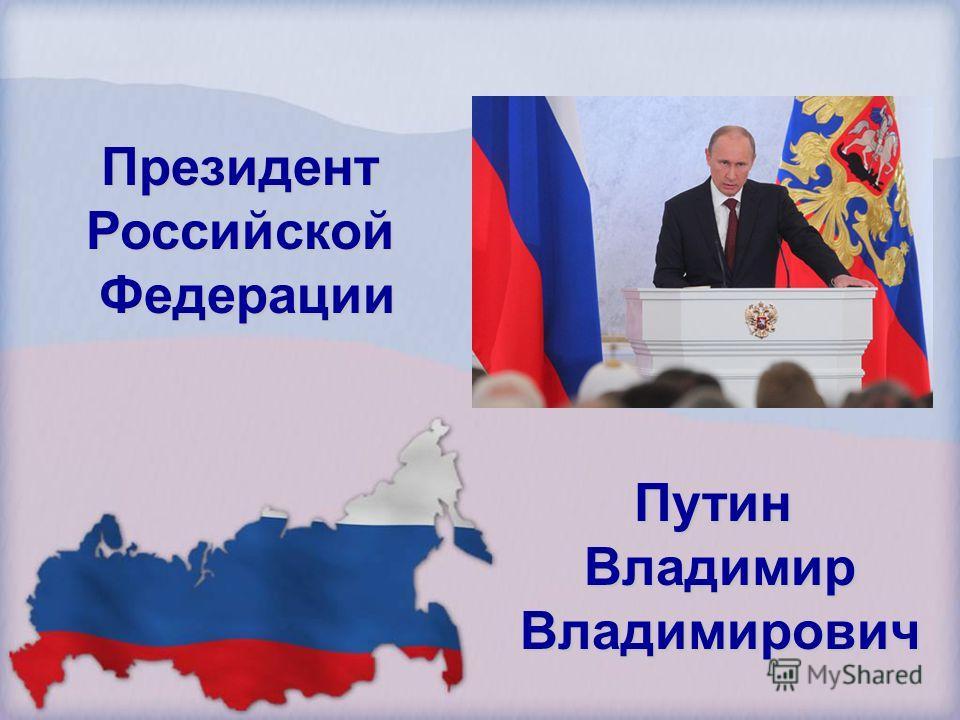 ПрезидентРоссийской Федерации Федерации Путин Владимир Владимир Владимирович Владимирович