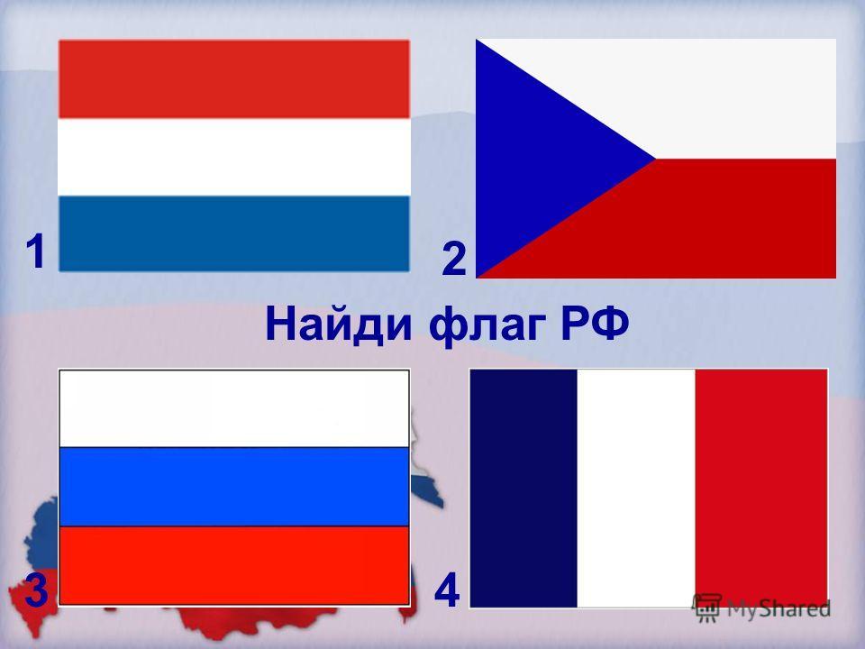 1 2 34 Найди флаг РФ