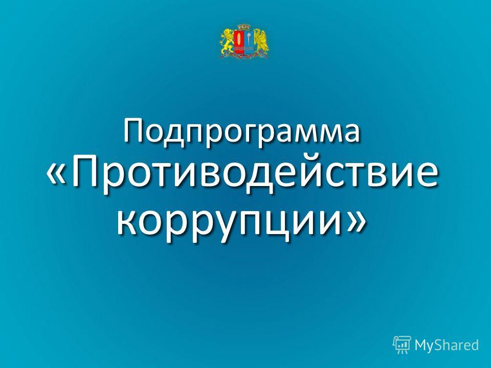 Подпрограмма «Противодействие коррупции»