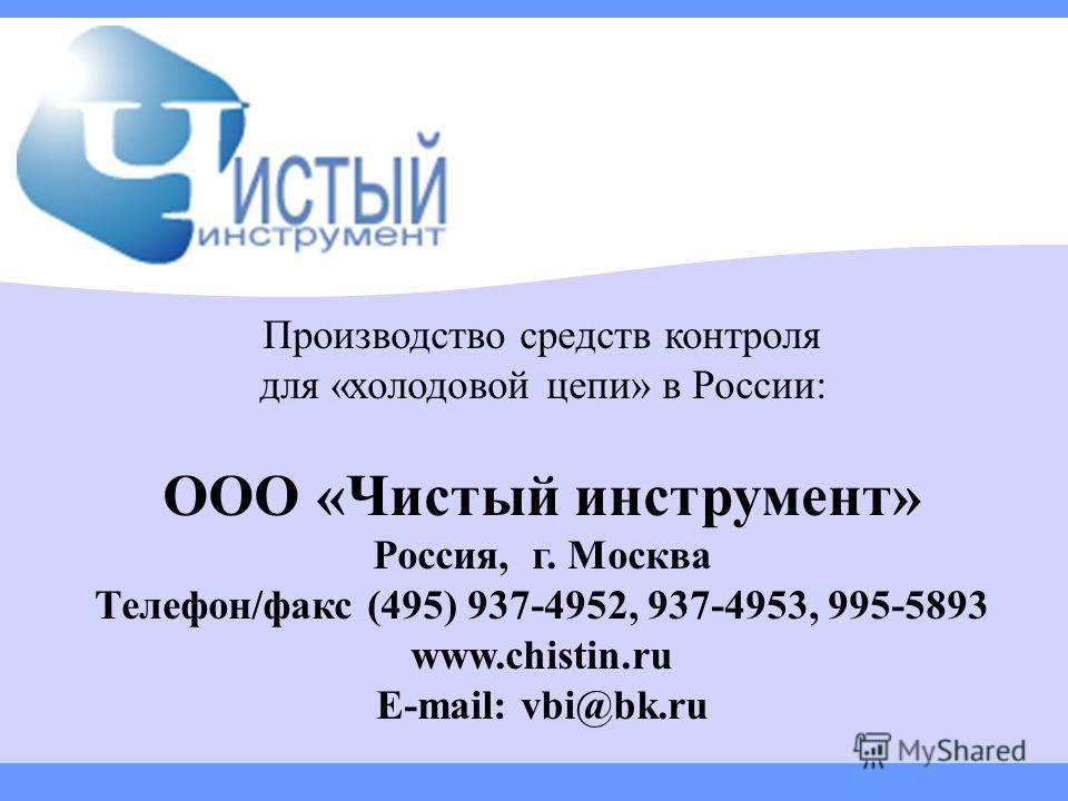Производство средств контроля для «холодовой цепи» в России: ООО «Чистый инструмент» Россия, г. Москва Телефон/факс (495) 937-4952, 937-4953, 995-5893 www.chistin.ru E-mail: vbi@bk.ru