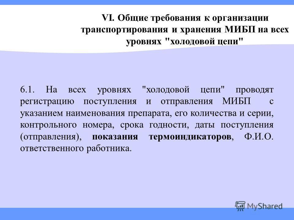 VI. Общие требования к организации транспортирования и хранения МИБП на всех уровнях
