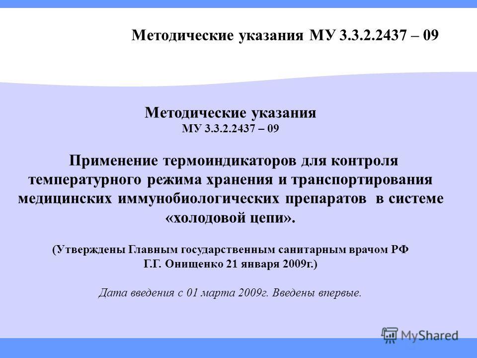 Методические указания МУ 3.3.2.2437 – 09 Применение термоиндикаторов для контроля температурного режима хранения и транспортирования медицинских иммунобиологических препаратов в системе «холодовой цепи». (Утверждены Главным государственным санитарным
