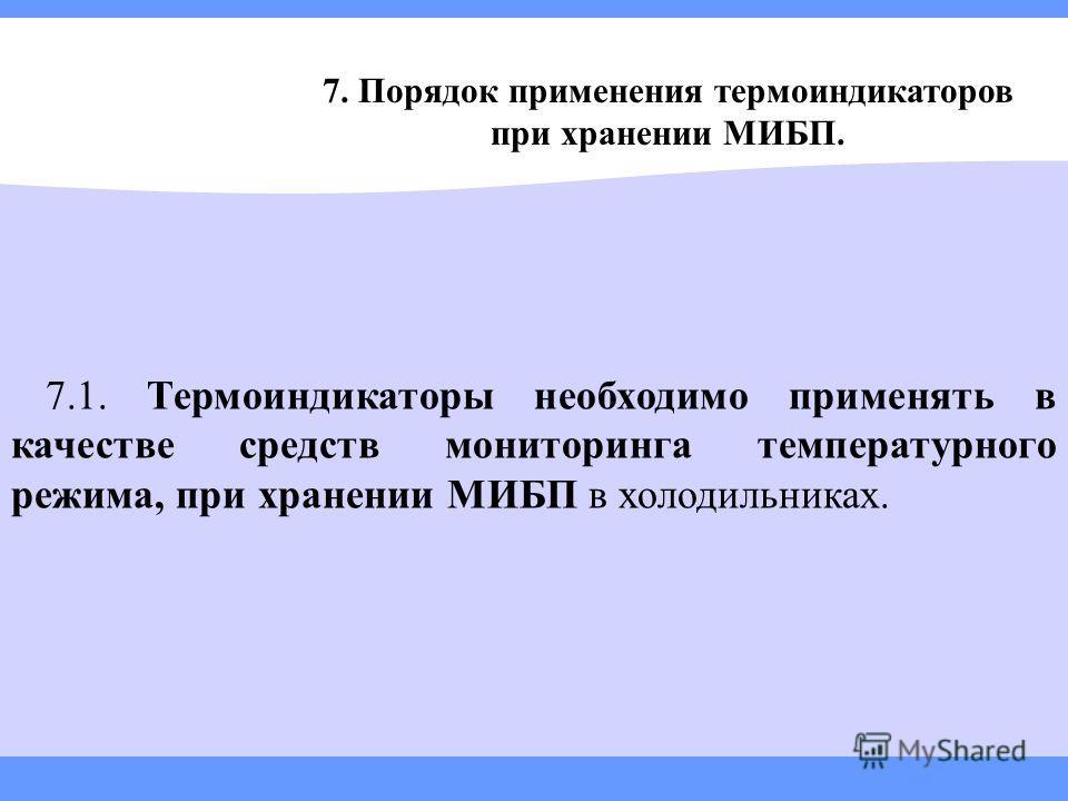 7.1. Термоиндикаторы необходимо применять в качестве средств мониторинга температурного режима, при хранении МИБП в холодильниках. 7. Порядок применения термоиндикаторов при хранении МИБП.