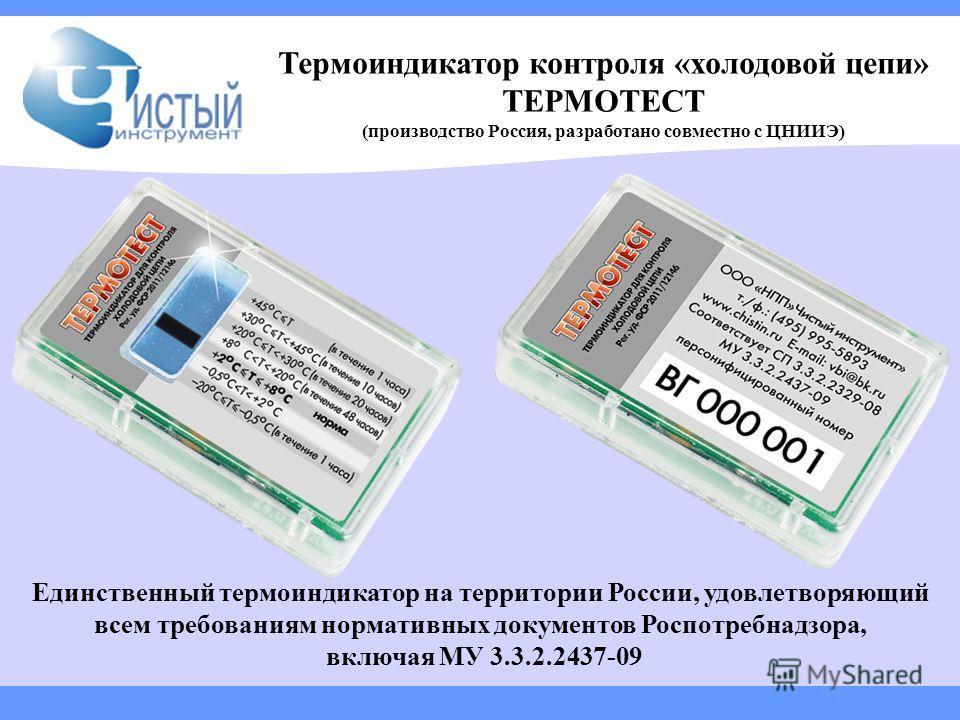 Термоиндикатор контроля «холодовой цепи» ТЕРМОТЕСТ (производство Россия, разработано совместно с ЦНИИЭ) Единственный термоиндикатор на территории России, удовлетворяющий всем требованиям нормативных документов Роспотребнадзора, включая МУ 3.3.2.2437-