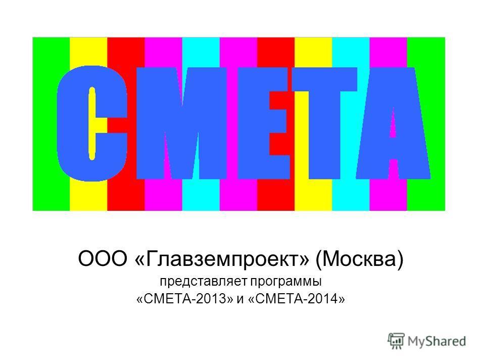 ООО «Главземпроект» (Москва) представляет программы «СМЕТА-2013» и «СМЕТА-2014»