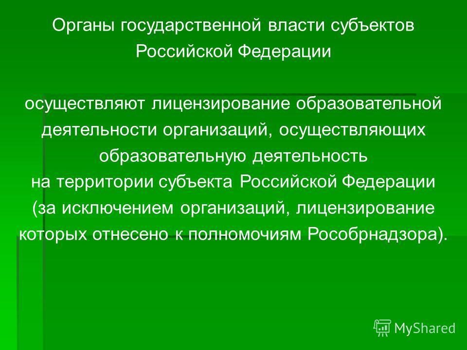 Органы государственной власти субъектов Российской Федерации осуществляют лицензирование образовательной деятельности организаций, осуществляющих образовательную деятельность на территории субъекта Российской Федерации (за исключением организаций, ли