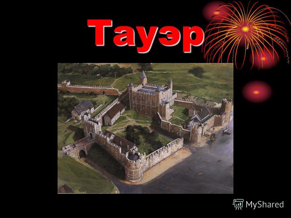 Англо-Саксонская Хроника сообщает, что в 1097 г. вокруг Лондонского Тауэра была построена крепостная стена, вероятно, для того, чтобы заменить дерево-земляные валы времен Вильгельма Завоевателя. Во время правления Вильгельма Руфуса (William Rufus 108