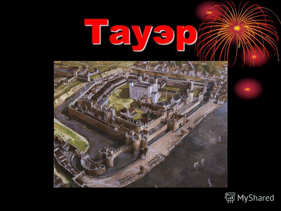 Новые укрепления Эдуарда I, возведенные им к концу XII в., были испытаны его сыном Эдуардом II (Edward II, 1307 - 27), которому довелось столкнуться с сильным противостоянием английских баронов. Архитектурный вклад Эдуарда II в Тауэра невелик. Он лиш