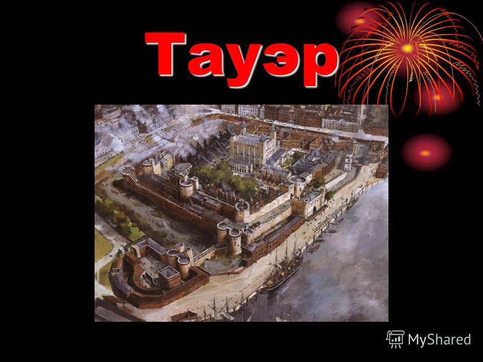 В течение XVIII века жизнь в Тауэре текла своим чередом без особых изменений. Однако в начале правления короля Георга I (George I, 1714-1727) система обороны крепости была пересмотрена и реорганизована. Однако укрепления уже безнадежно устарели к том