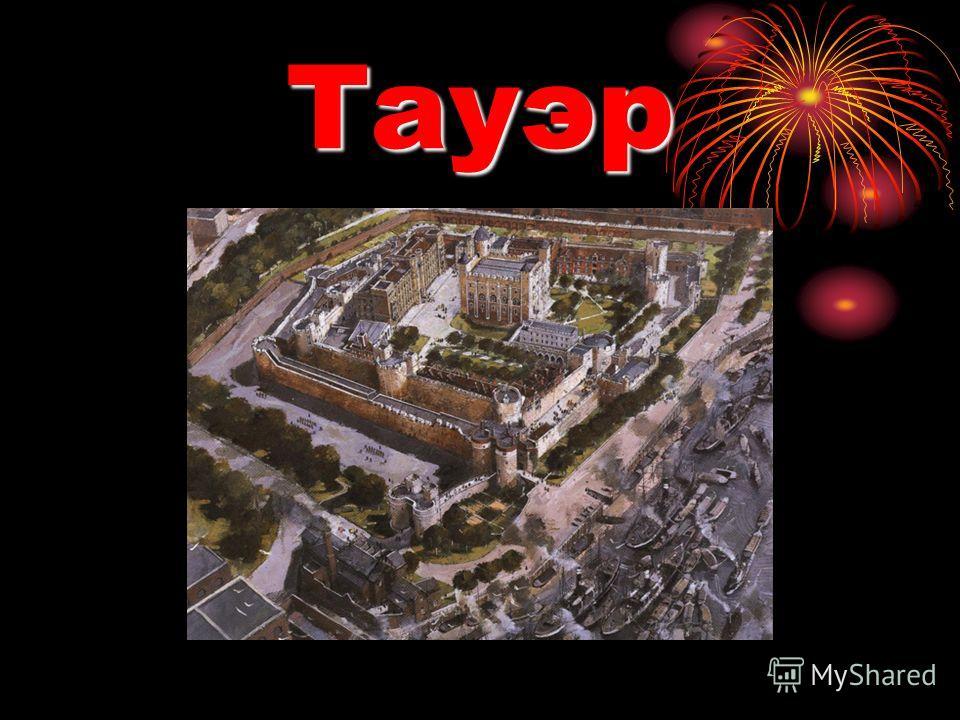 Между 1843 и 1845 гг. жизнь в замке была нарушена большим событием - осушением изрядно загрязненного рва с водой вокруг Тауэра. Еще до окончания работ на месте Большого Склада 15 июня 1845 г. был заложен первый камень новых Казарм Ватерлоо, названных