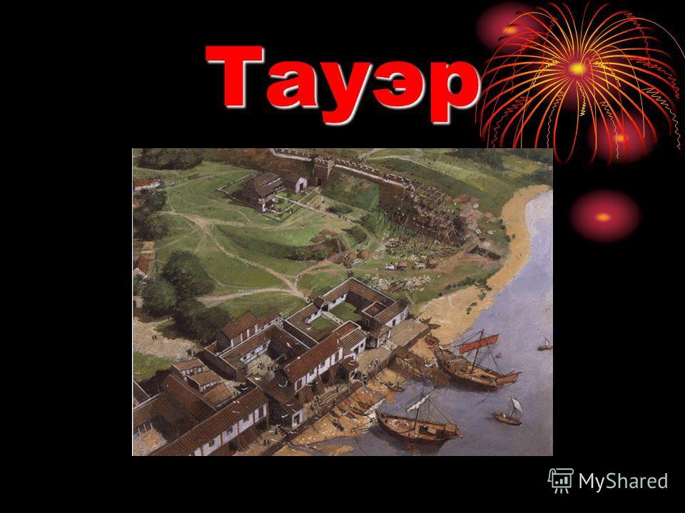 После вторжения на Британские острова в 43 г. н.э. римляне основали неподалеку от будущего Тауэра город и назвали его Лондиниум (Londinium), он находился вне пределов досягаемости приливов и отливов Темзы, где-то в 800 м. западнее Тауэра, недалеко от