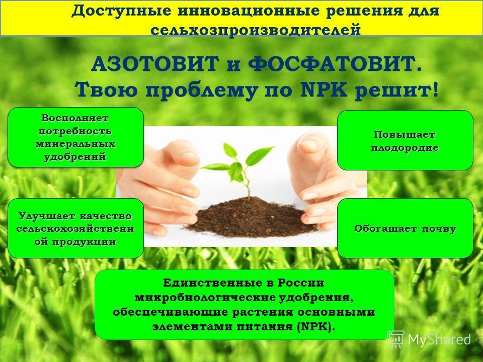 АЗОТОВИТ и ФОСФАТОВИТ. Твою проблему по NPK решит! Восполняет потребность минеральных удобрений Восполняет потребность минеральных удобрений Повышает плодородие Улучшает качество сельскохозяйственн ой продукции Обогащает почву Единственные в России м