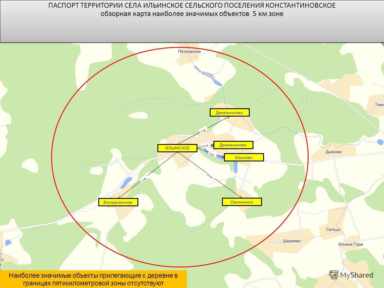 ПАСПОРТ ТЕРРИТОРИИ СЕЛА ИЛЬИНСКОЕ СЕЛЬСКОГО ПОСЕЛЕНИЯ КОНСТАНТИНОВСКОЕ обзорная карта наиболее значимых объектов 5 км зоне ПАСПОРТ ТЕРРИТОРИИ СЕЛА ИЛЬИНСКОЕ СЕЛЬСКОГО ПОСЕЛЕНИЯ КОНСТАНТИНОВСКОЕ обзорная карта наиболее значимых объектов 5 км зоне Хлын