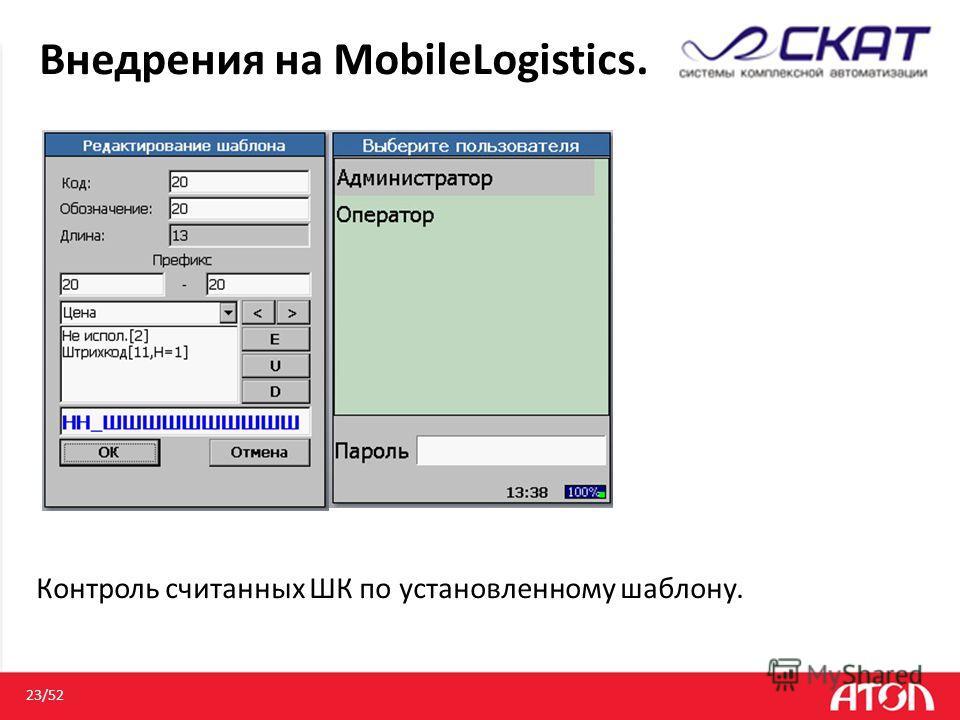 Внедрения на MobileLogistics. Контроль считанных ШК по установленному шаблону. 23/52