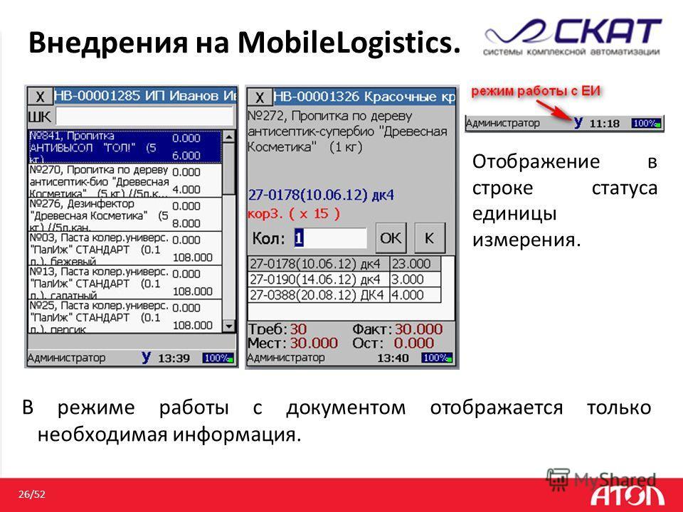 Внедрения на MobileLogistics. В режиме работы с документом отображается только необходимая информация. Отображение в строке статуса единицы измерения. 26/52