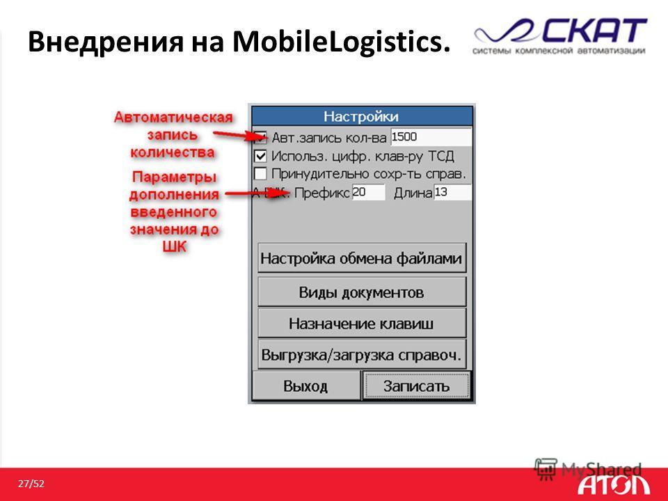 Внедрения на MobileLogistics. 27/52