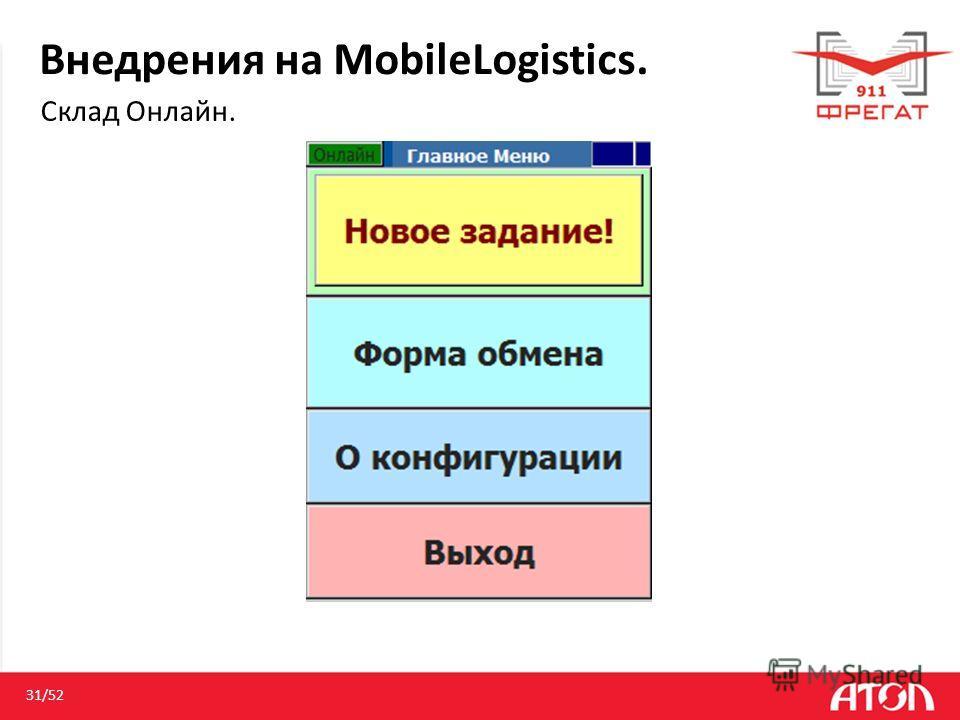 Внедрения на MobileLogistics. Склад Онлайн. 31/52