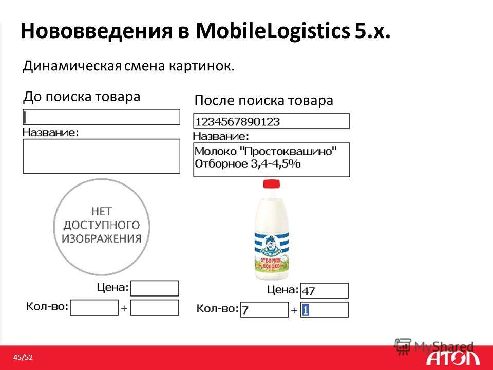 Нововведения в MobileLogistics 5.х. До поиска товара 45/52 После поиска товара Динамическая смена картинок.