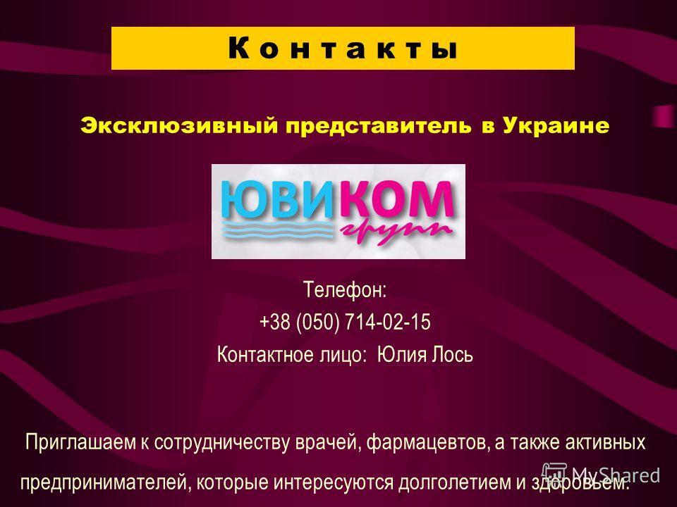 К о н т а к т ы Эксклюзивный представитель в Украине Телефон: +38 (050) 714-02-15 Контактное лицо: Юлия Лось Приглашаем к сотрудничеству врачей, фармацевтов, а также активных предпринимателей, которые интересуются долголетием и здоровьем.