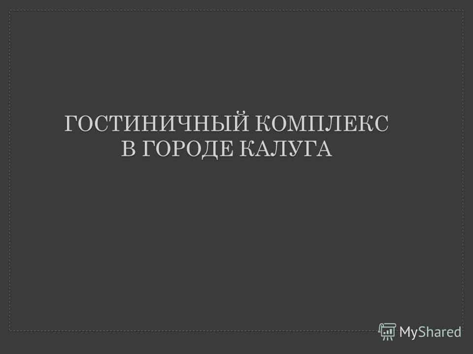 ГОСТИНИЧНЫЙ КОМПЛЕКС В ГОРОДЕ КАЛУГА