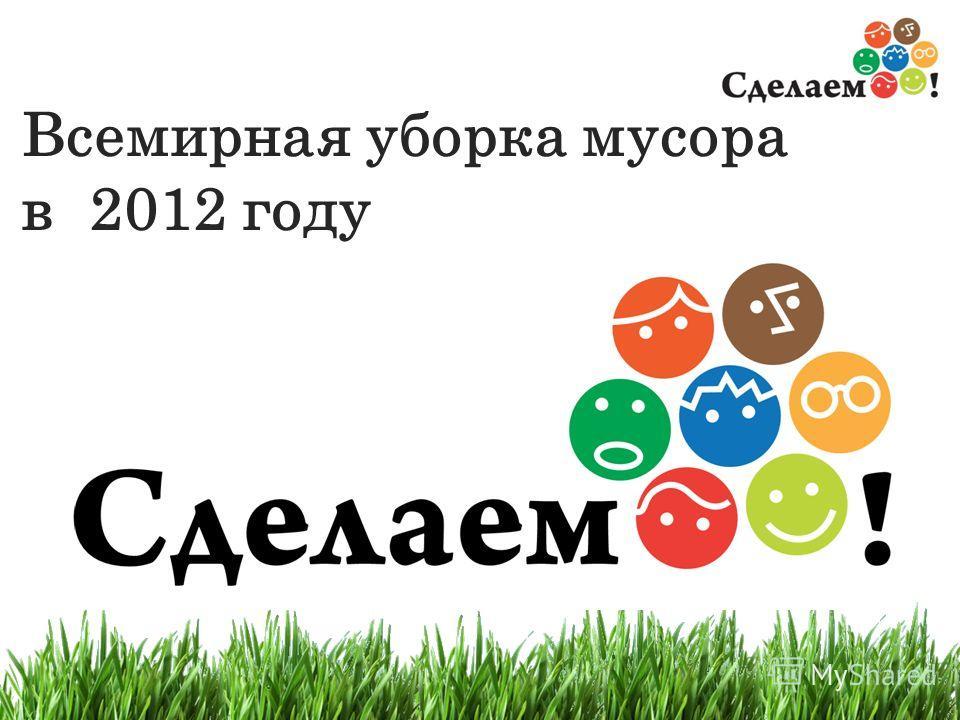 1 Всемирная уборка мусора в 2012 году