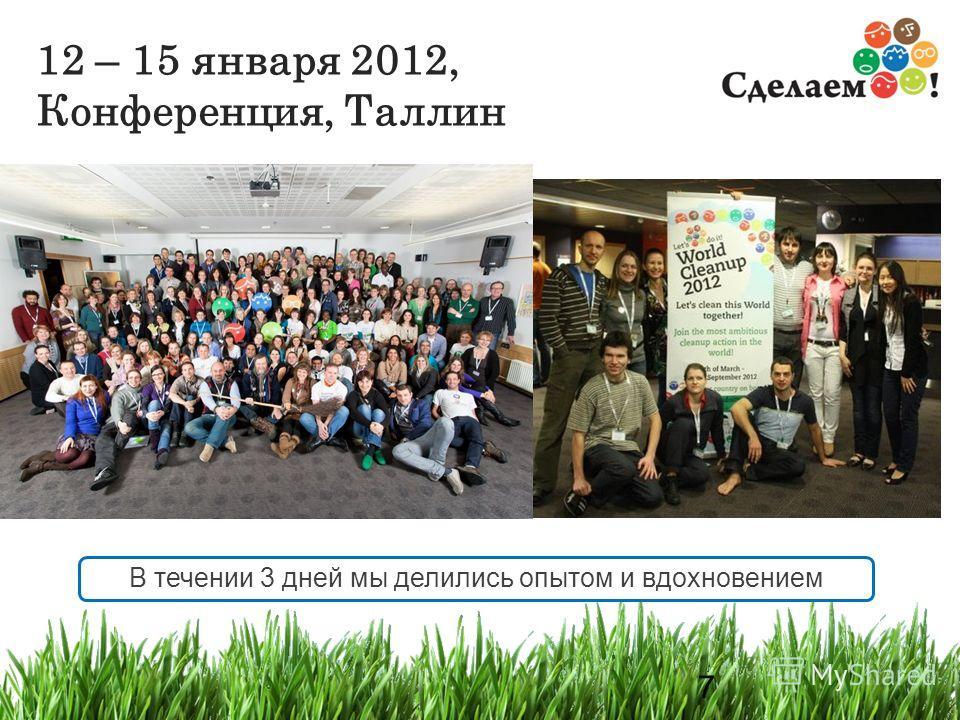 7 7 12 – 15 января 2012, Конференция, Таллин В течении 3 дней мы делились опытом и вдохновением