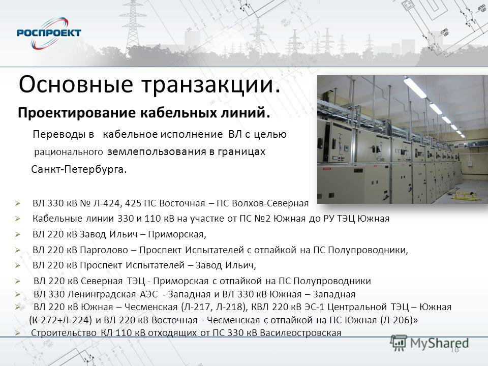 Проектирование кабельных линий. Переводы в кабельное исполнение ВЛ с целью рационального землепользования в границах Санкт-Петербурга. ВЛ 330 кВ Л-424, 425 ПС Восточная – ПС Волхов-Северная Кабельные линии 330 и 110 кВ на участке от ПС 2 Южная до РУ