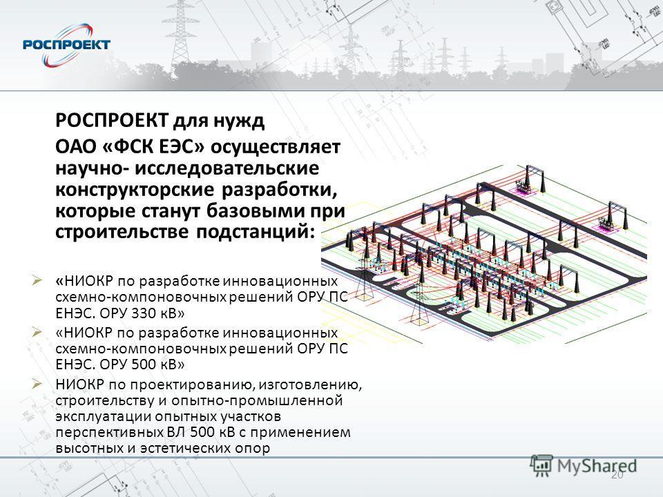 ОРУ 330 кВ» «НИОКР по