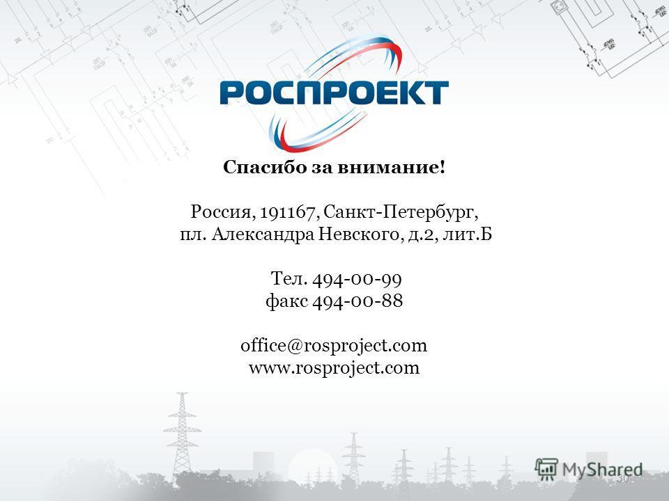 Спасибо за внимание! Россия, 191167, Санкт-Петербург, пл. Александра Невского, д.2, лит.Б Тел. 494-00-99 факс 494-00-88 office@rosproject.com www.rosproject.com 30