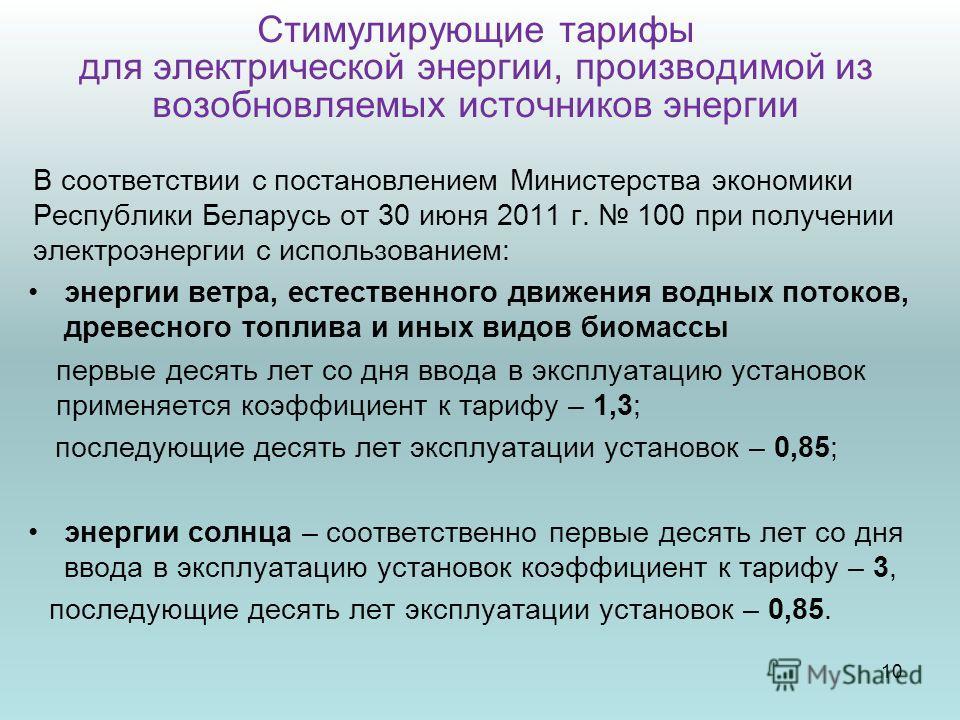 Стимулирующие тарифы для электрической энергии, производимой из возобновляемых источников энергии В соответствии с постановлением Министерства экономики Республики Беларусь от 30 июня 2011 г. 100 при получении электроэнергии с использованием: энергии
