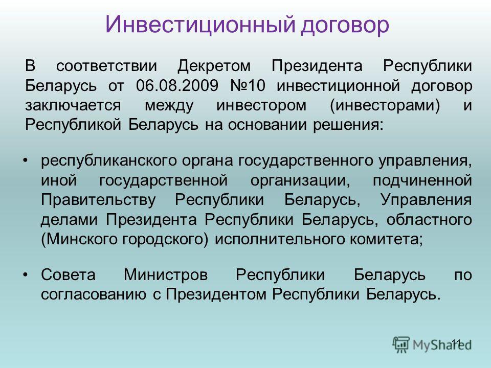 Инвестиционный договор В соответствии Декретом Президента Республики Беларусь от 06.08.2009 10 инвестиционной договор заключается между инвестором (инвесторами) и Республикой Беларусь на основании решения: республиканского органа государственного упр