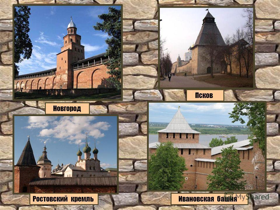 Новгород Псков Ростовский кремль Ивановская башня