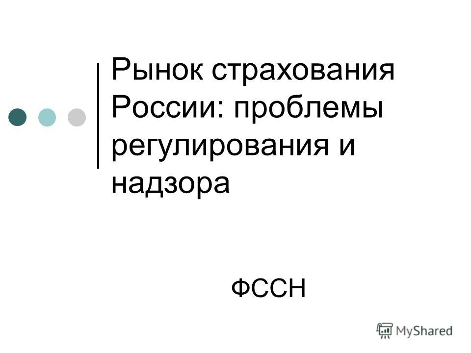 Рынок страхования России: проблемы регулирования и надзора ФССН