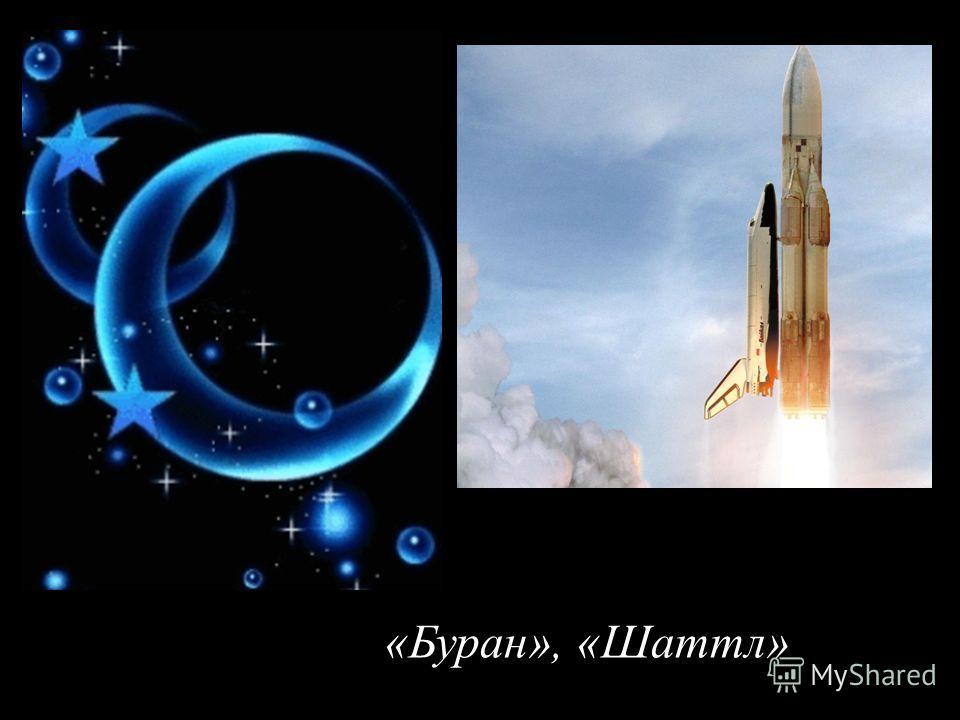 8. Как называются русский и американские космические корабли многоразового использования? «Буран», «Шаттл»