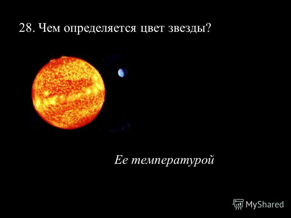 28. Чем определяется цвет звезды? Ее температурой