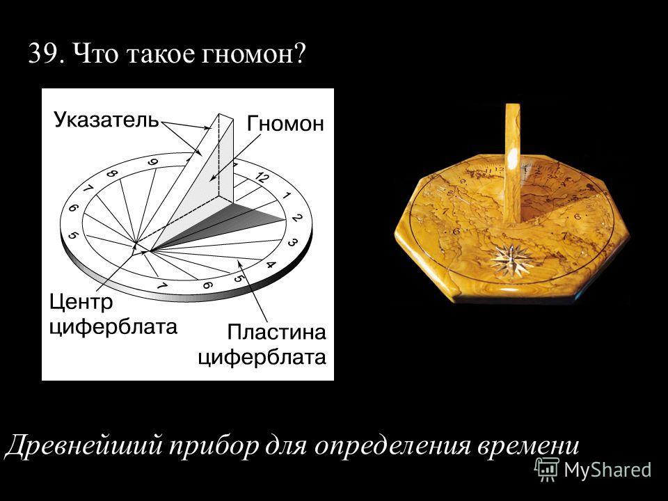 39. Что такое гномон? Древнейший прибор для определения времени