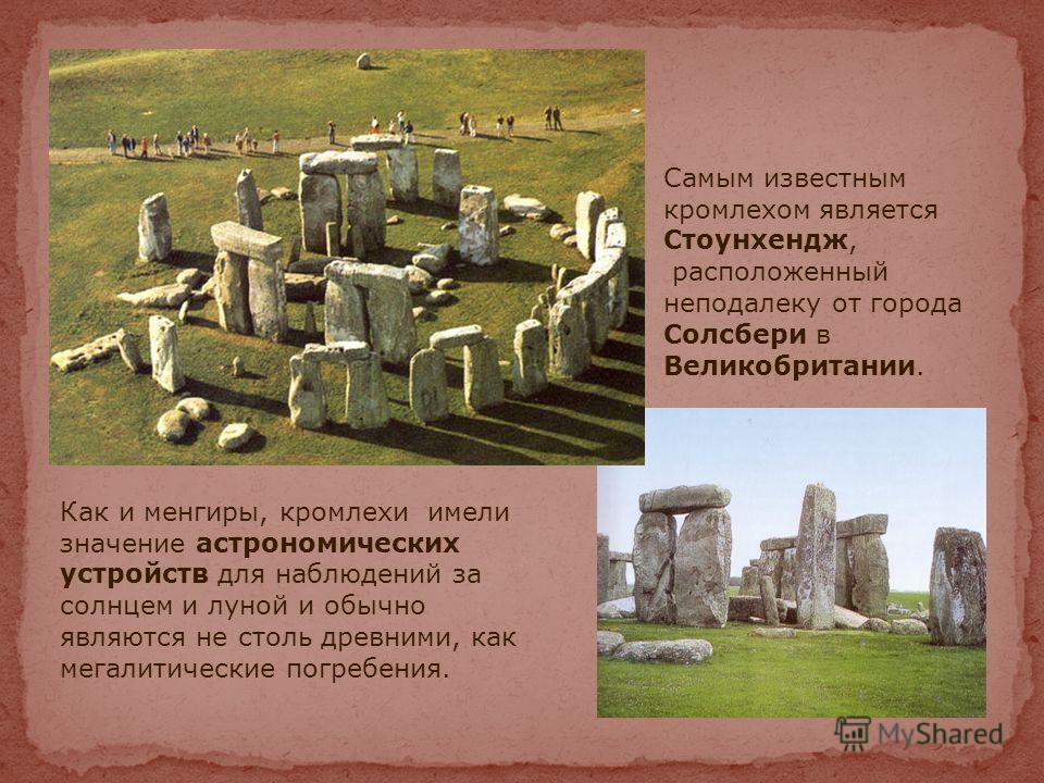 Кромлех (бретонск.