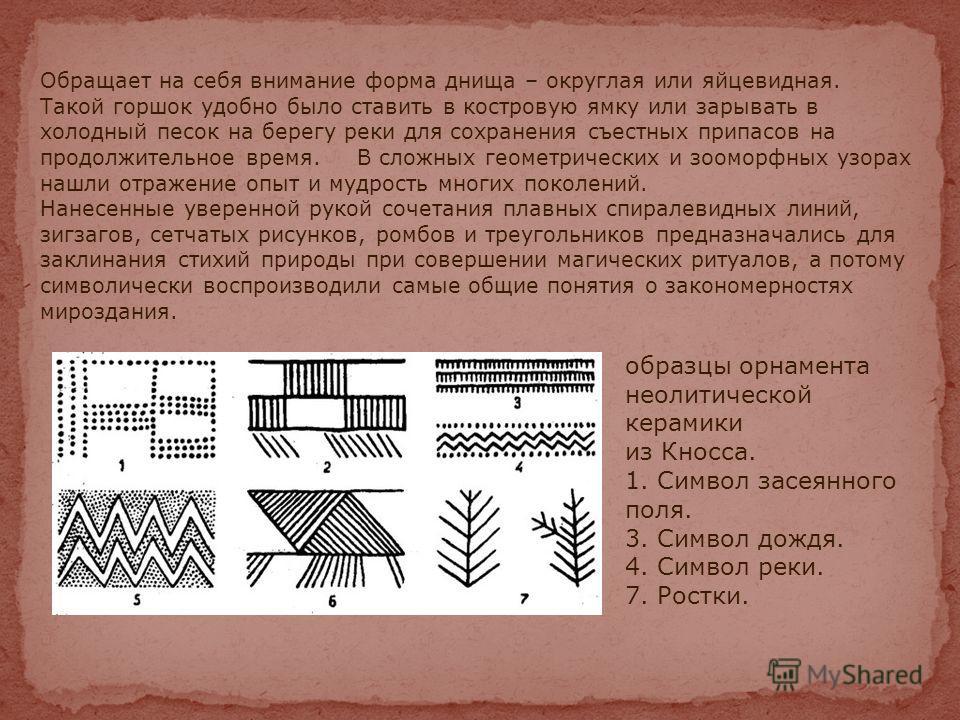 Особенностью керамики этого периода являются вдавленные и выпуклые орнаменты, состоящие из одного или нескольких рядов и линейного декора выполненного при помощи бороздок, спиралей, завитков, иногда в сочетании с треугольниками и прямоугольниками.