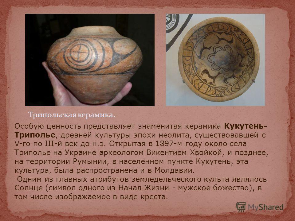 По мнению большинства археологов, каждой этнической группе присущи свой определенный набор типов посуды, приемы ее изготовления и, главное, орнаментальное оформление. Тот факт, что на огромной территории в лесах Восточной Европы бытовала схожая по фо