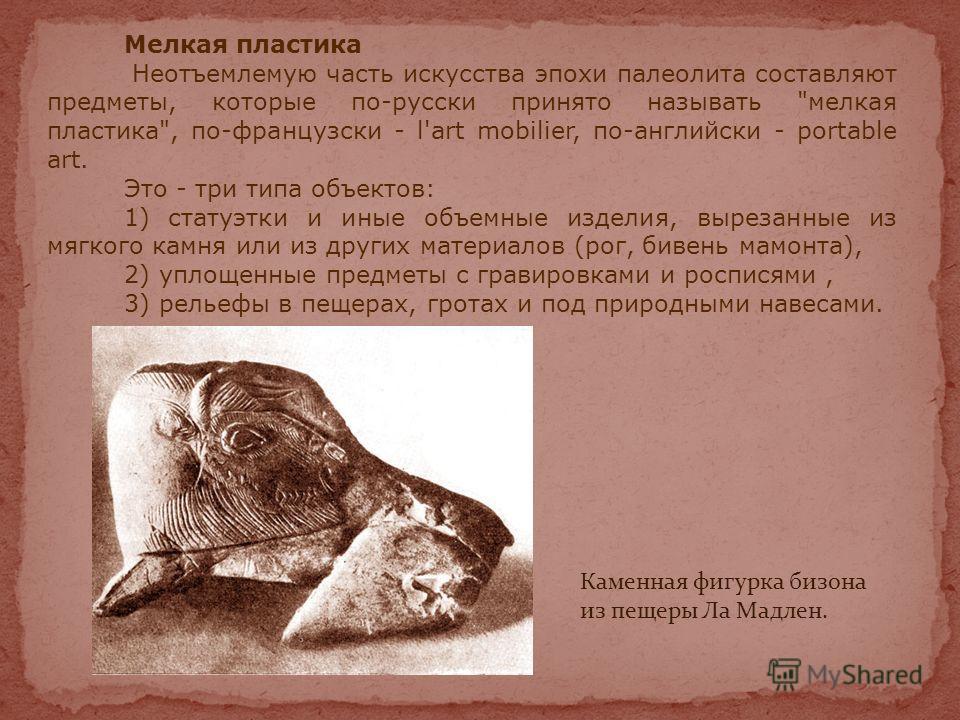 В эпоху неолита в сфере человеческой деятельности происходили коренные преобразования. Человек жил в шалашах и в свайных постройках на озерах. Общество, в свою очередь, состояло из поселений. Продолжалась обработка камня и кости, но одновременно уже