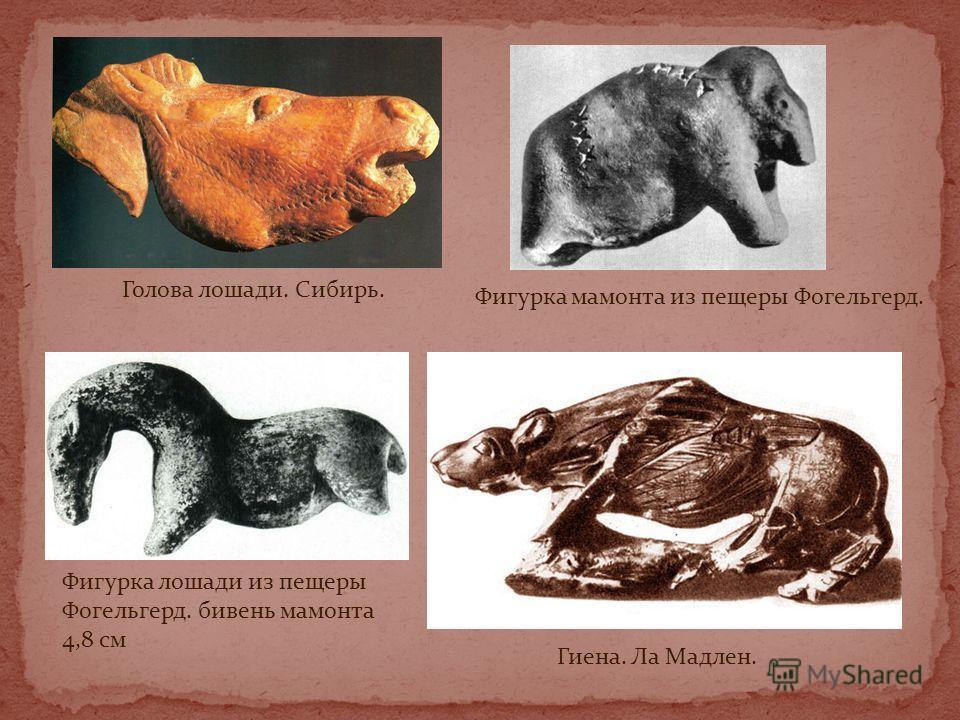 Мелкая пластика Неотъемлемую часть искусства эпохи палеолита составляют предметы, которые по-русски принято называть