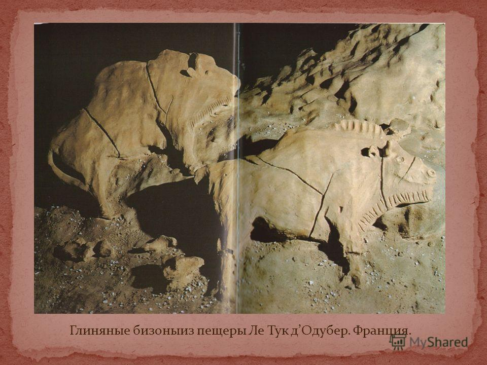Голова лошади. Сибирь. Гиена. Ла Мадлен. Фигурка лошади из пещеры Фогельгерд. бивень мамонта 4,8 см Фигурка мамонта из пещеры Фогельгерд.