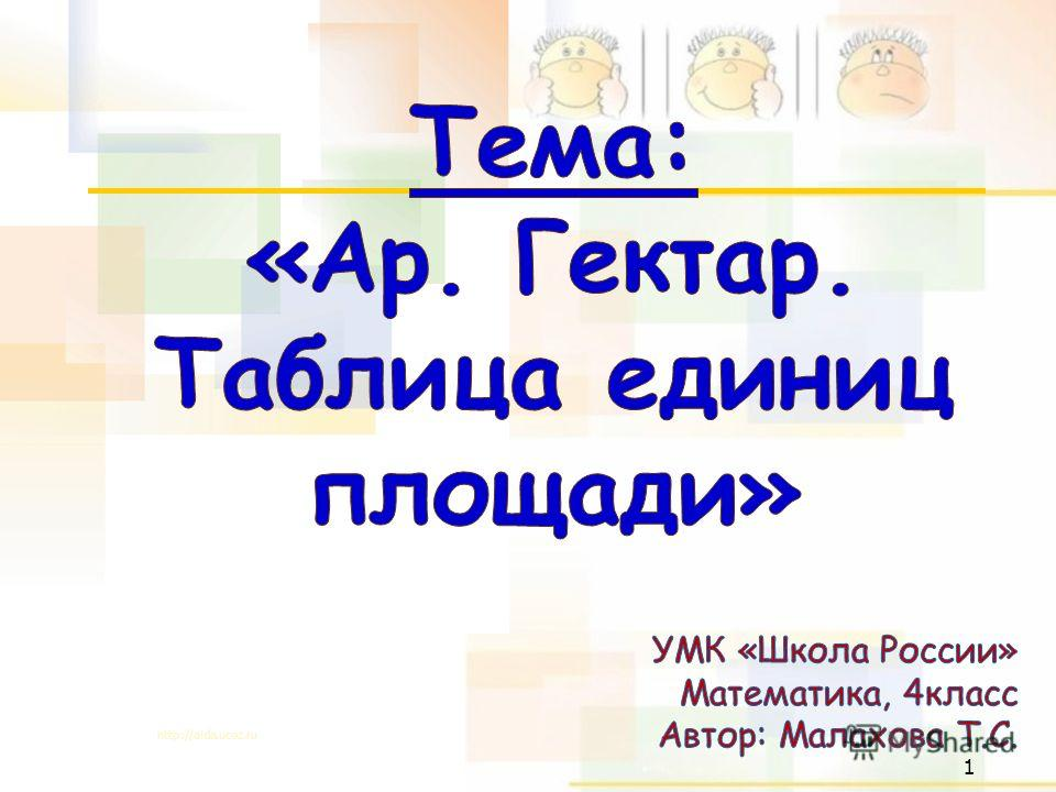 http://aida.ucoz.ru 1
