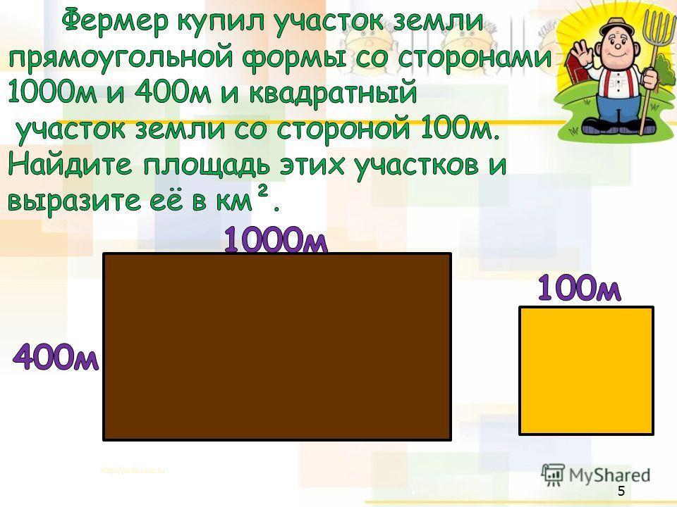 http://aida.ucoz.ru 5